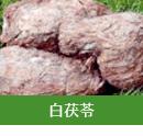 ハーバルピールハーブの成分白茯苓