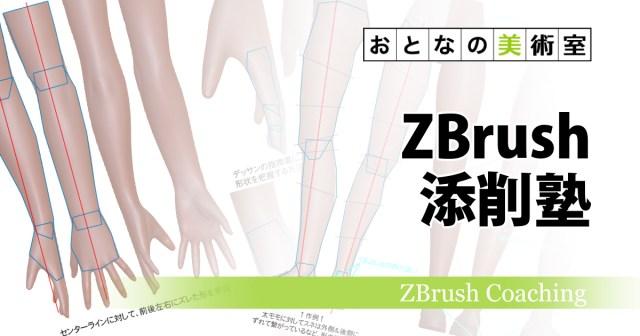 ZBrush添削塾