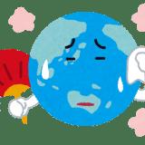地球温暖化問題の本質と現状