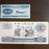 中国(人民元)の古い紙幣