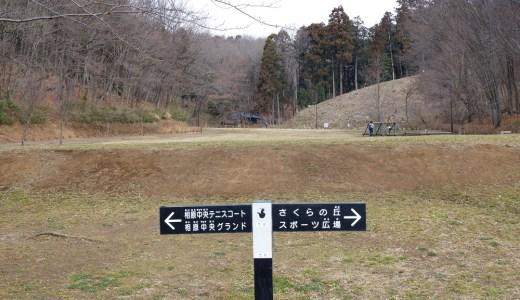ウォーキングコース 町田市立 相原中央公園