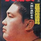 相撲好きならたまりません 読売新聞社発行「大相撲」7冊
