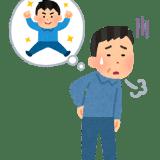 バセドウ病 再発しないために注意することは何?