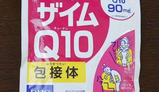 10年以上コエンザイムQ10を飲んでみた!! 色々な効果が期待できるコエンザイムQ10ですが・・効果は確認はできるの??