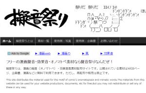 「擬音祭り」ホームページ