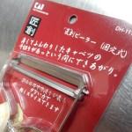 【おすすめスライサー】貝印 匠創 ワイドピーラー(固定式) DH-1117