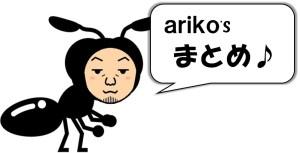 arikomatome