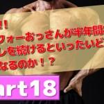 【筋トレ実験18週目】トレーニングの内容や体の変化
