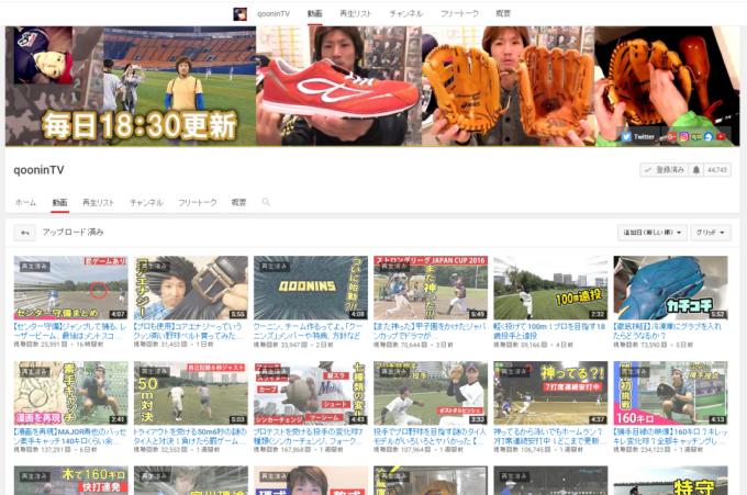 クーニンさんのメインチャンネル「クーニンTV」