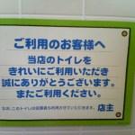 【トイレ掃除おすすめアイテム】トイレをキレイに保ちたいなら、まずトイレにコレを貼ろう!