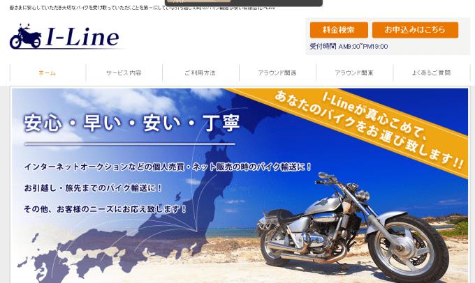 I-LINEのホームページ