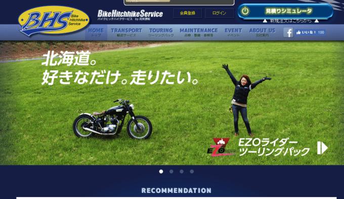 BHSのホームページ