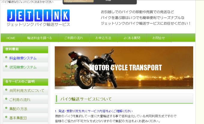 ジェットリンクのホームページ