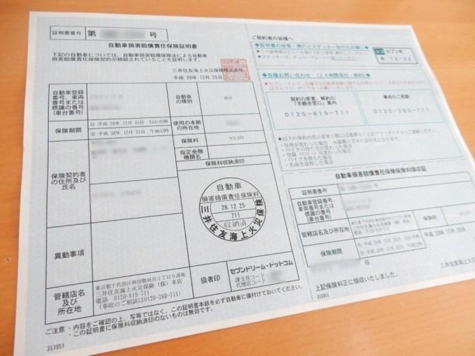 自賠責保険証明書はマルチコピー機からプリントされます
