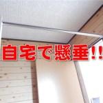 【自宅で懸垂】DIYで懸垂バーを自作してみた!
