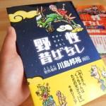 野性爆弾くっきーの絵本「野性昔ばなし」がおもしろすぎてヤバイ!