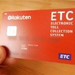 楽天ETCカード 申し込みから手元に届くまでの流れと実際にかかった日数