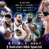 【12月末までNBAを無料視聴できるキャンペーン】Rakuten NBA Specialで無料トライアル実施中!【締切10/31】