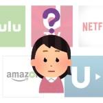 【動画配信サービス(VOD)比較】結局どこがおすすめ?定額見放題の7社を分かりやすく徹底解説!