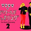 【朗報】10/19(金)配信スタート!野性爆弾のザ・ワールド チャネリングシーズン2が始まるよ♪