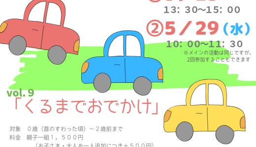 【baby】5月のベビーリトミック