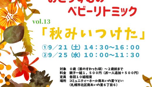 【baby】9月のベビーリトミック