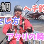 黒鯛ヘチ釣りの落とし方アタリの取り方ヒットシーン【動画で解説】