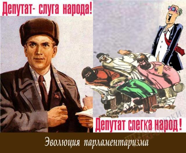 Картинки по запросу депутат слуга народа