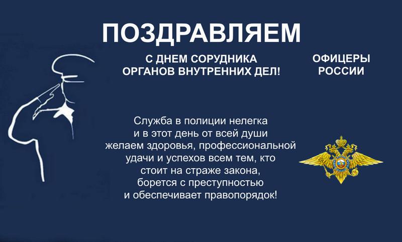 Divertidas Felicitaciones Por El Dia De La Policia Felicitaciones Por El Dia De La Policia Felicitaciones Por El Dia De La Policia Rusa Mensajes para el día de la mujer. divertidas felicitaciones por el dia de