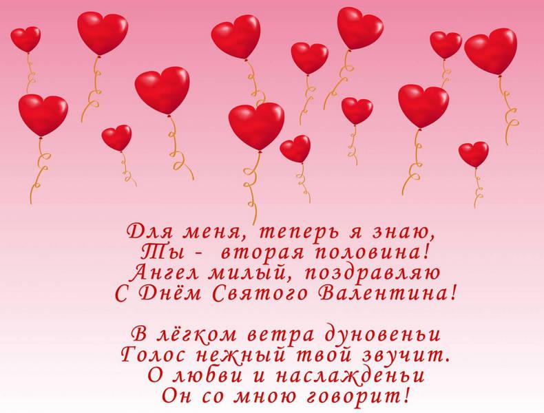 Интернете, 14 февраля открытки любимому мужу