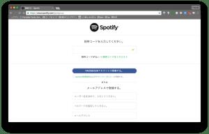 Spotifyの登録画面のファーストビュー