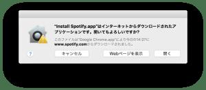 Spotifyインストーラーの起動確認をするmacOS