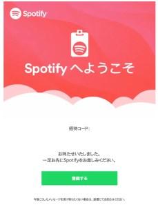 Spotifyへようこそ