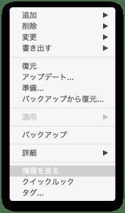Apple Configurator 設定メニュー