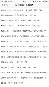 LiveCaの番組表機能