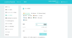 coincheck_sell