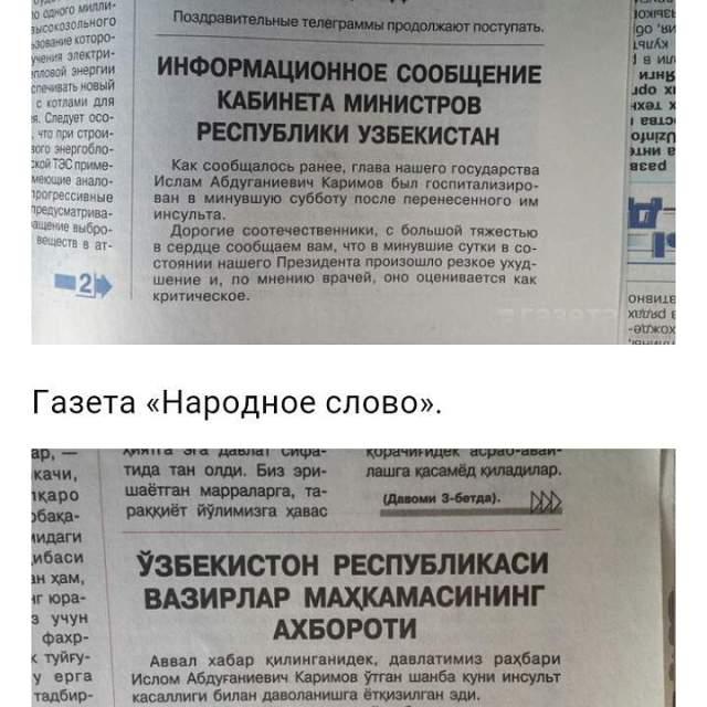 Официальный Ташкент сообщил о критическом состоянии президента Ислама Каримова