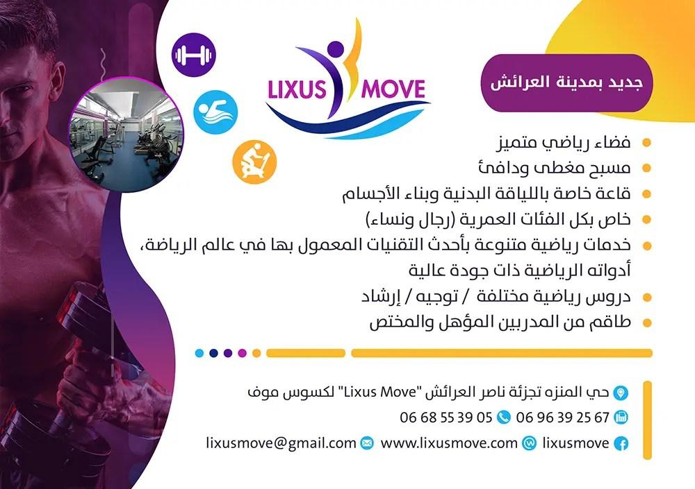 Lixus Move Flyer Arabic