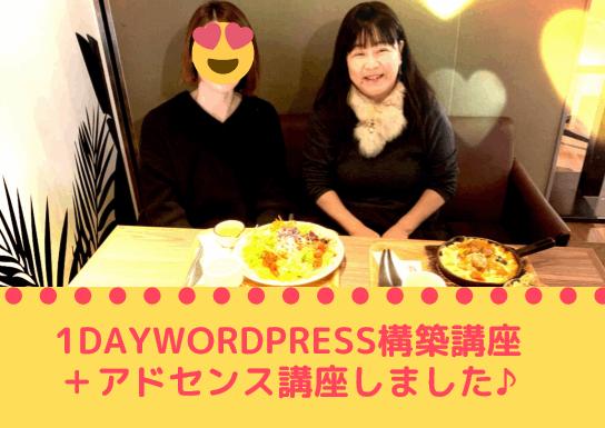 名古屋でグーグルアドセンス合格教室