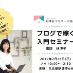 名古屋ワードプレスブログ稼げる講座