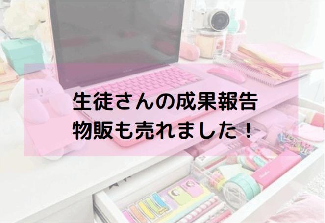 ワードプレス名古屋教えるクラス林博子成果報告
