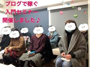 名古屋でワードプレスのブログを習う講座