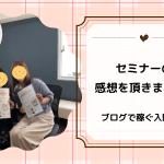 ワードプレスのブログでアフィリエイト講座愛知名古屋