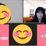 名古屋ブログ講座ZOOM