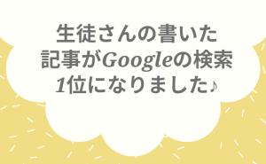 生徒さんの書いた記事がGoogleの検索1位になりました♪