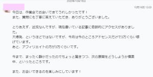 卒業生さんが半月で6万円稼いだそうです♪