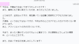 名古屋ブログスクールの生徒さんの成果報告