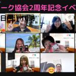 おうちワーク協会2周年記念パーティ