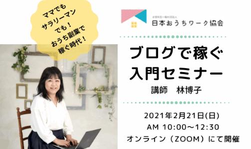 名古屋オンラインでワードプレスを一日でできる教室