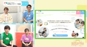 日本おうちワーク協会のおうちワーク診断